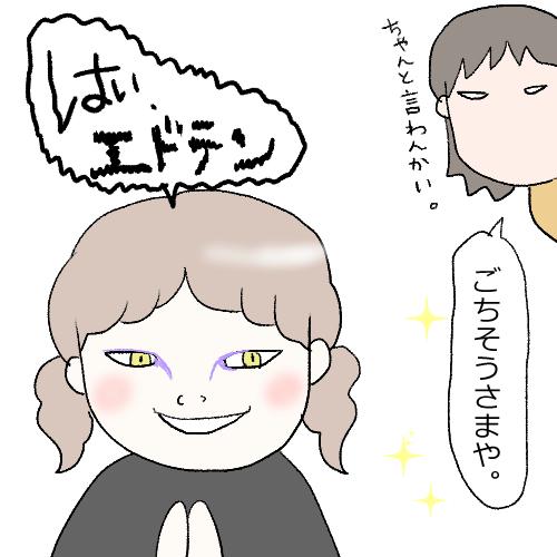 f:id:mamiko7:20210121121415j:plain