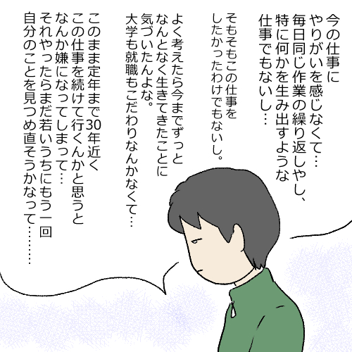 f:id:mamiko7:20210126105457j:plain