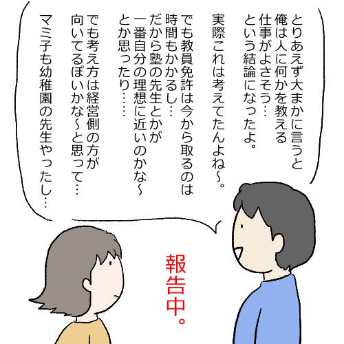f:id:mamiko7:20210127095708j:plain