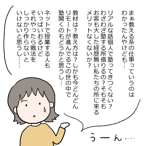 f:id:mamiko7:20210127100635j:plain