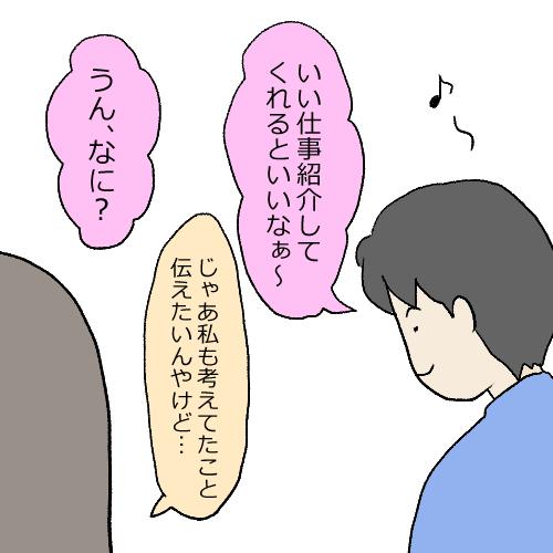 f:id:mamiko7:20210127111733j:plain