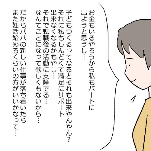 f:id:mamiko7:20210128101817j:plain