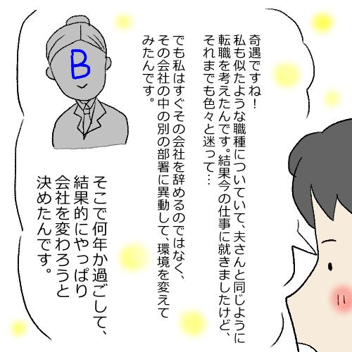 f:id:mamiko7:20210128110641j:plain