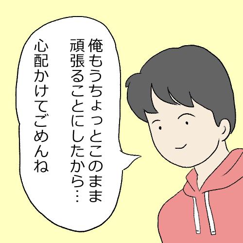 f:id:mamiko7:20210128114515j:plain