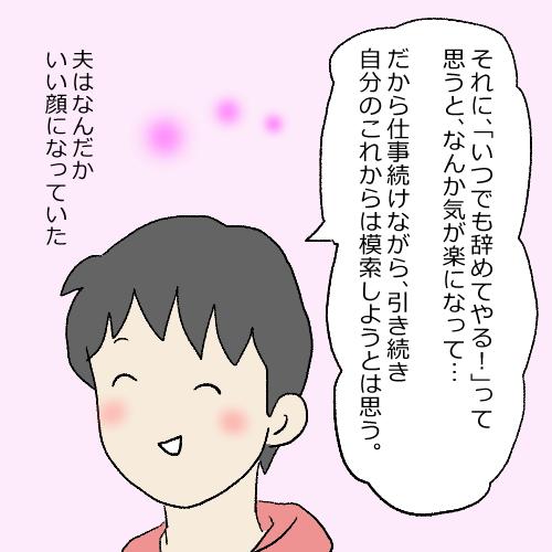 f:id:mamiko7:20210128120520j:plain