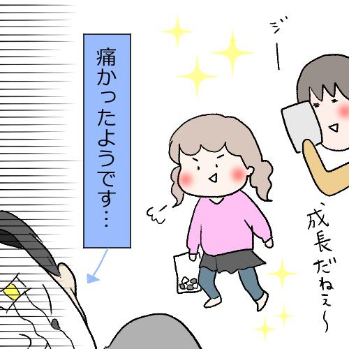 f:id:mamiko7:20210204141137j:plain
