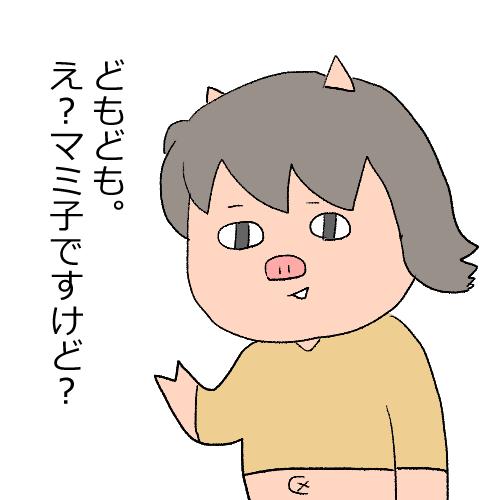 f:id:mamiko7:20210218204244j:plain