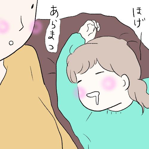 f:id:mamiko7:20210311180517j:plain