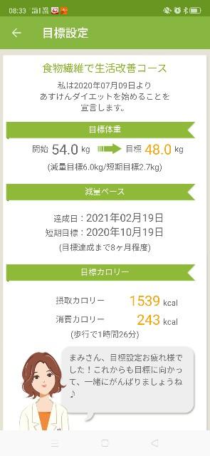 f:id:mamikuro:20200709083730j:image