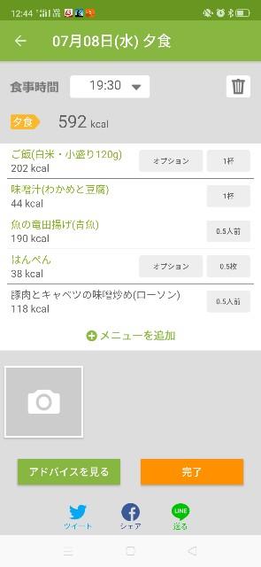 f:id:mamikuro:20200709124501j:image