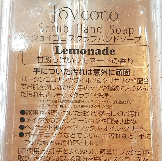 joycoco.package