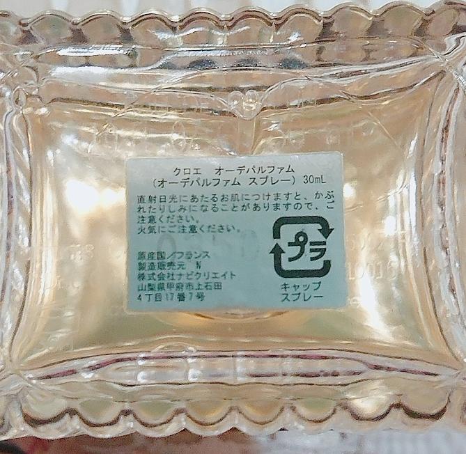 chloe-perfum-package