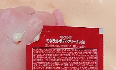 il-corpo-cream