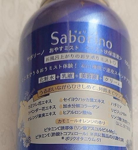 saborino-allinonemist-moist