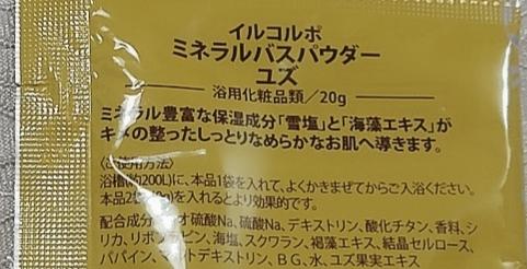 il-corpo-bathpowder-yuzu-package