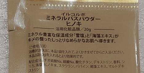 il-corpo-bathpowder-hinoki-package