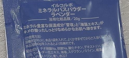 il-corpo-bathpowder-lavender-package