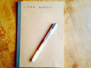 無印良品 ノートとペン画像