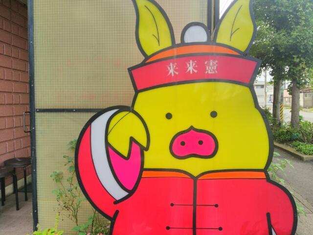 三重県 まつもとの来来憲 お店の看板画像