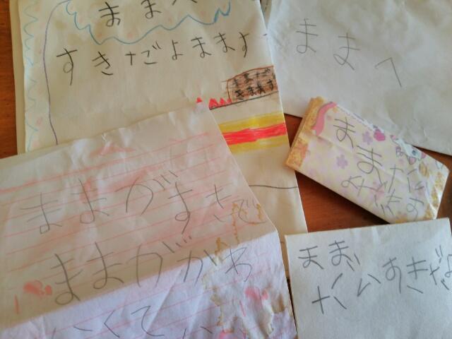 娘からもらった手紙画像