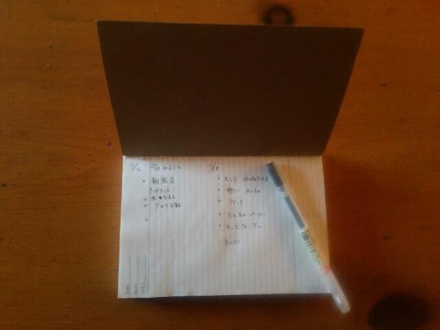 欲しい物、やりたいことを書き出しているノート画像