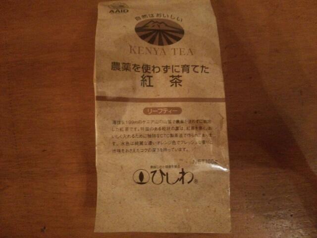 ひしわの無農薬紅茶