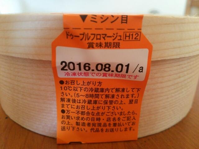 ルタオ チーズケーキ ドゥーブルフロマージュ 賞味期限表示画像