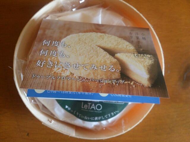 ルタオ チーズケーキ ドゥーブルフロマージュの箱の中 説明書画像