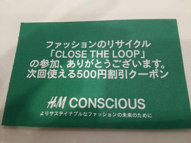 H&M 古着回収サービスでもらった¥500割引クーポン画像