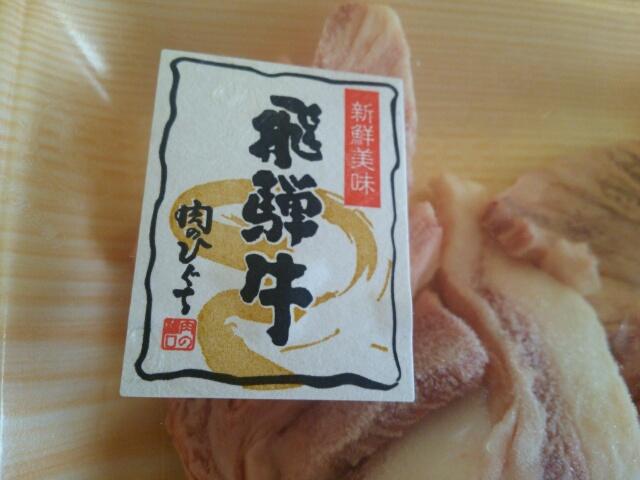 肉のひぐち 飛騨牛切り落とし肉画像
