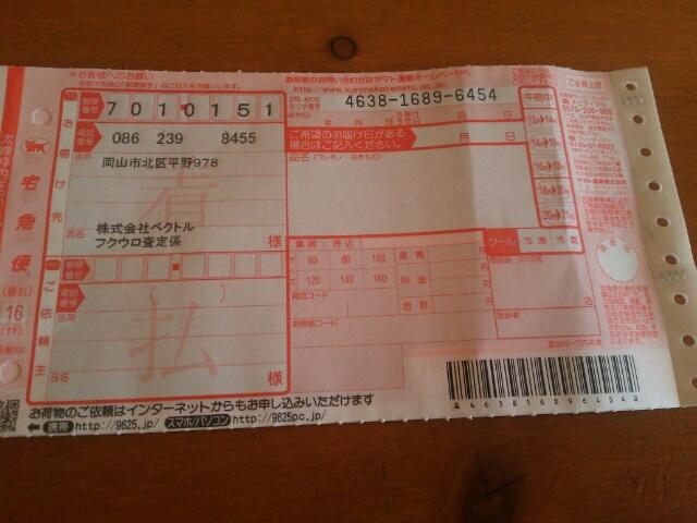 フクウロ 着払い伝票画像