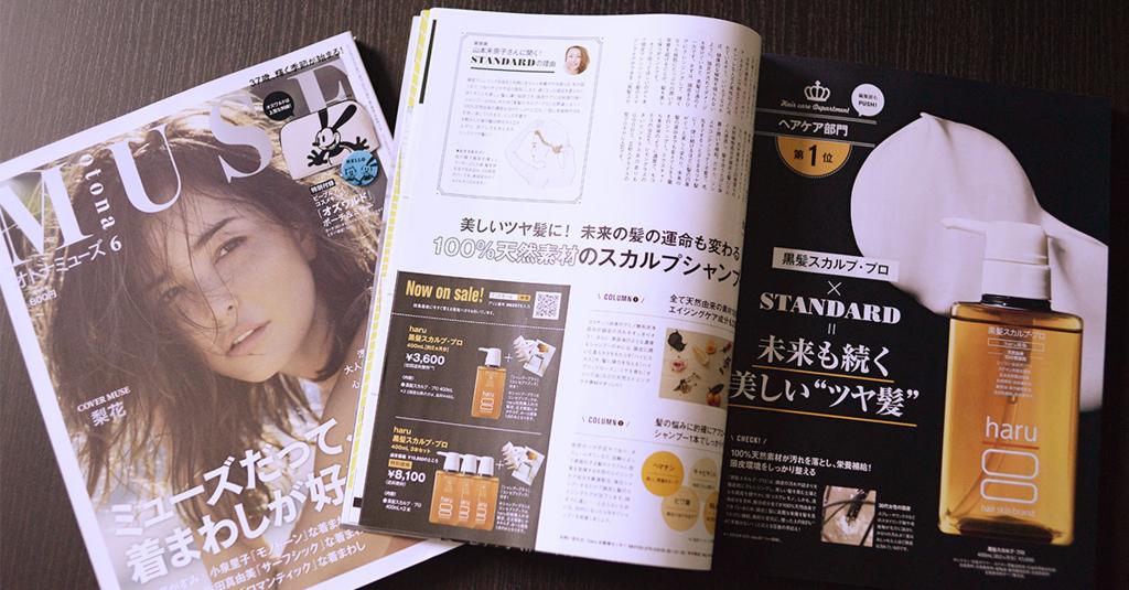 haru黒髪スカルプ・プロ掲載雑誌画像