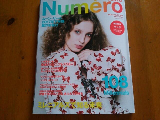 雑誌Numero