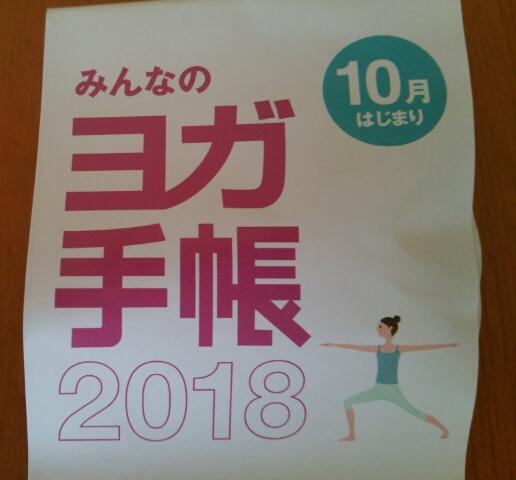 2018年みんなのヨガ手帳