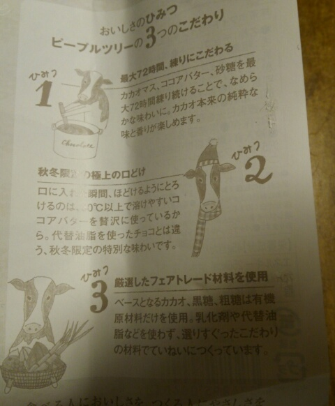 フェアトレード ピープルツリーチョコレートの説明書