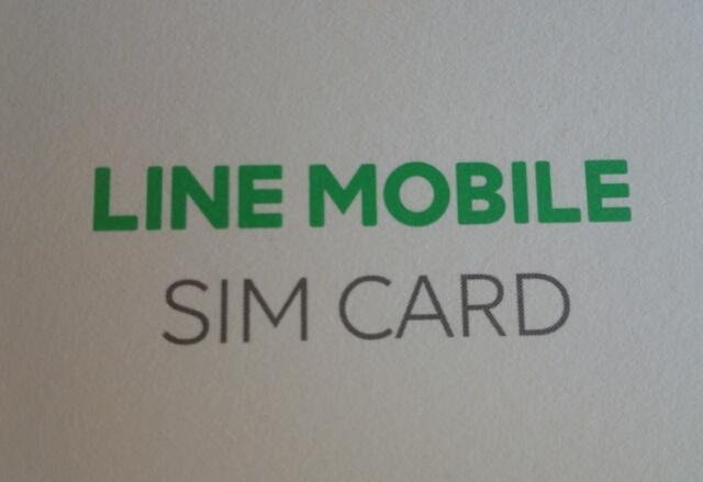 LINEモバイル simカード