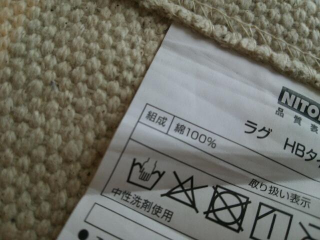 ニトリのラグ~インド綿100%(180×180)素材表示タグ
