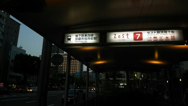 京都市営地下鉄・東西線の京都市役所前