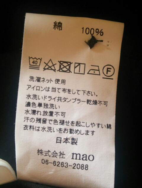 siroワンピース 素材タグ