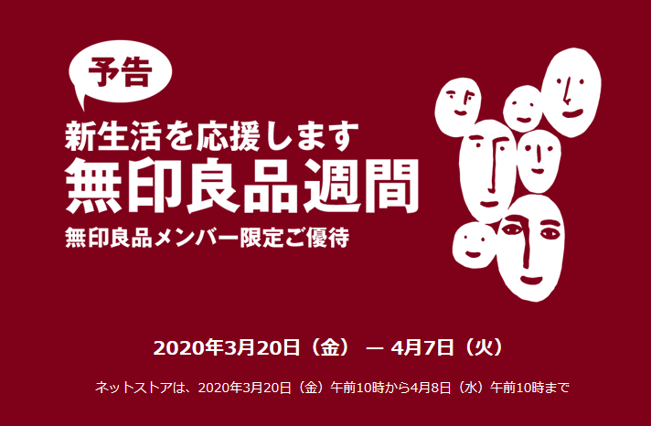 f:id:mamiyasan:20200327084741p:plain