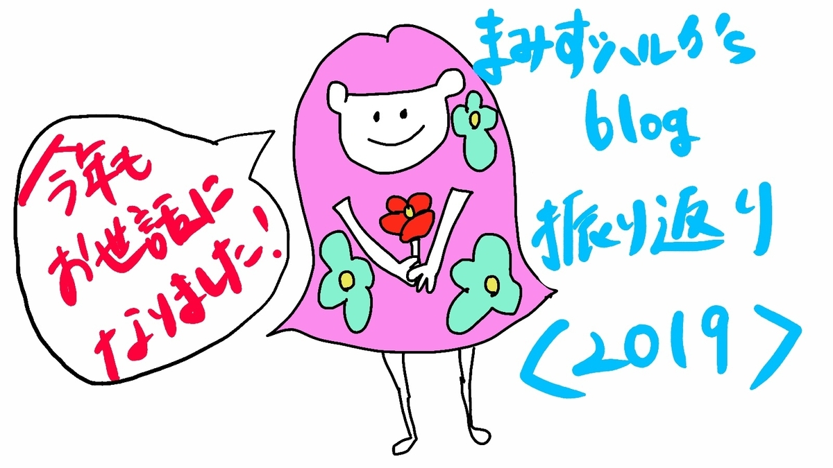 f:id:mamizuharuka:20191228150526j:plain