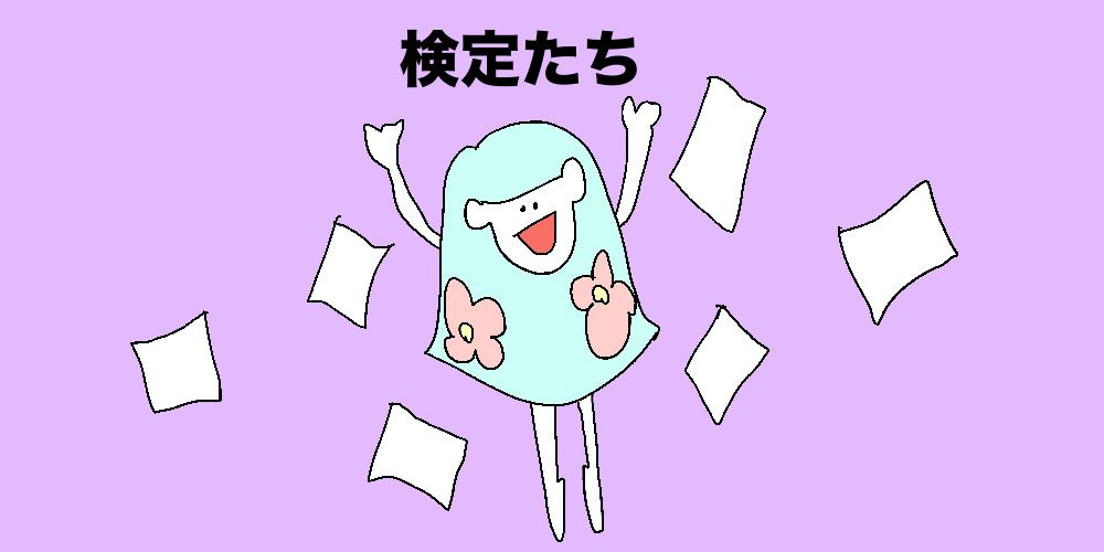 f:id:mamizuharuka:20200327232647p:plain