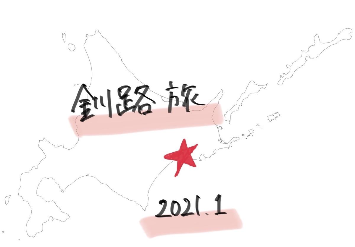 f:id:mamizuharuka:20210109153109j:plain