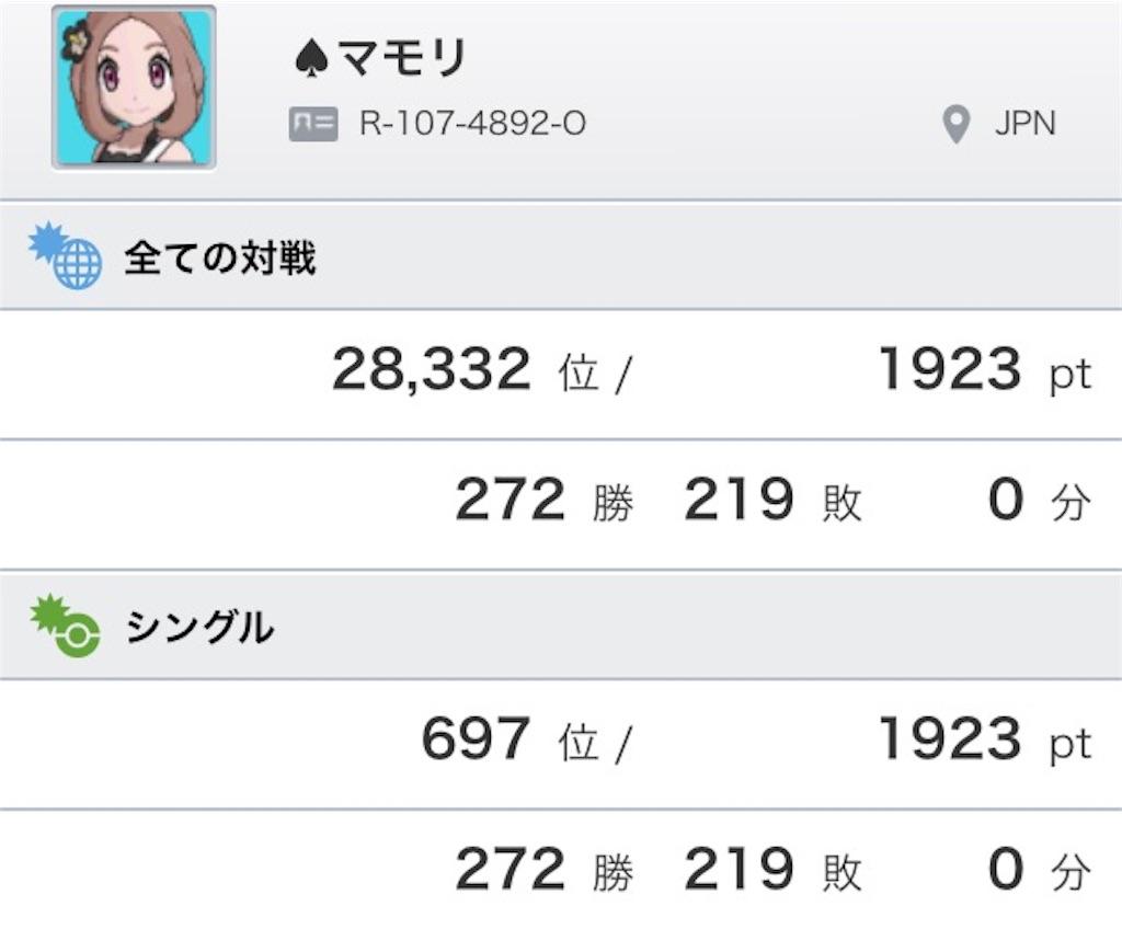 f:id:mamori-poke:20170912180939j:image