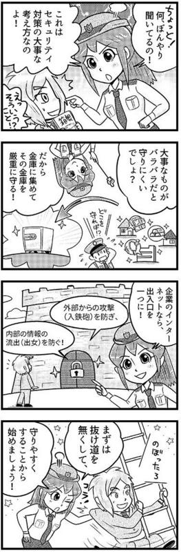 江戸時代、なぜ箱根に関所を作ったのか?3