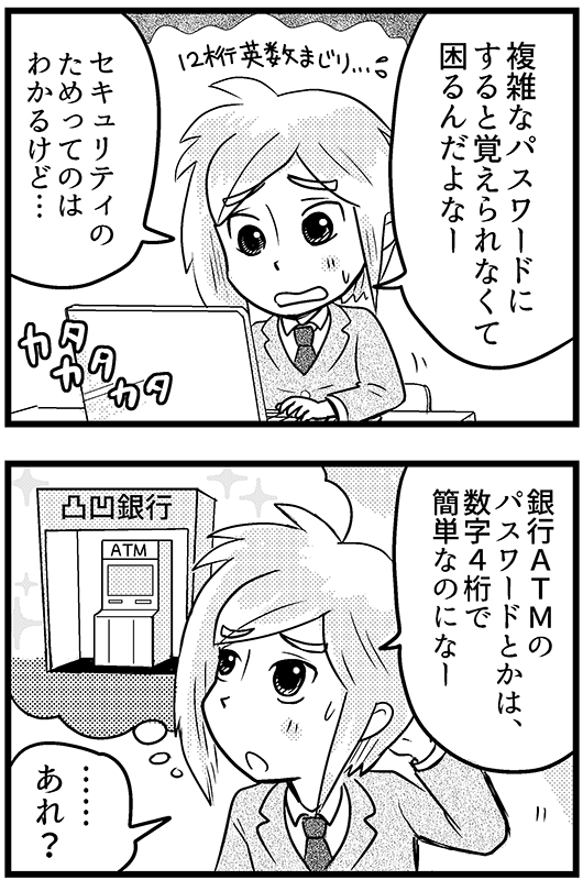 f:id:mamori_yuto:20180708172840p:plain