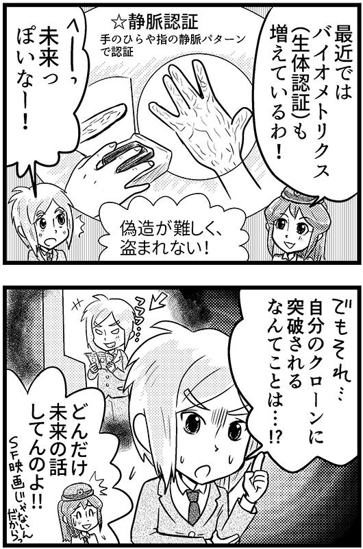 f:id:mamori_yuto:20180708172917p:plain