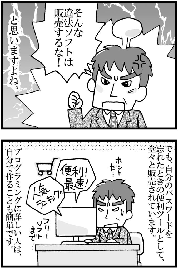 f:id:mamori_yuto:20180827092205p:plain