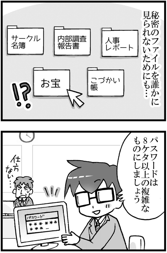 f:id:mamori_yuto:20180827092224p:plain