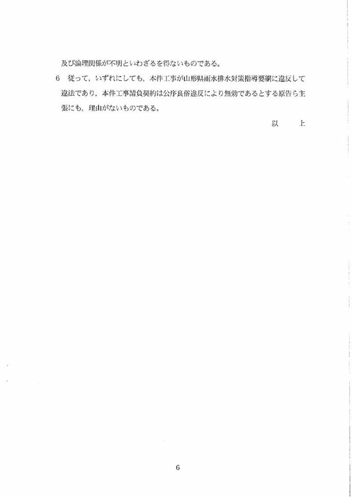 f:id:mamorukai:20161219200826j:plain